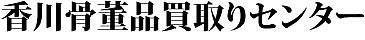 香川骨董品買取りセンター