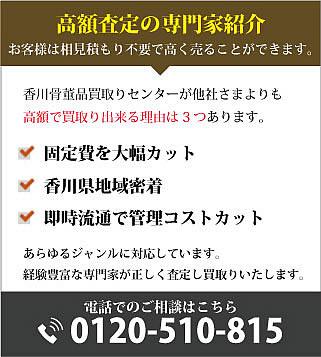 香川骨董品買取りセンターへのお問い合わせはこちら
