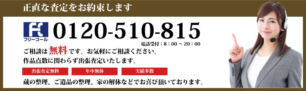 香川で骨董品お電話でのお申し込みはこちらから