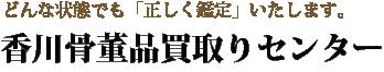 香川県内での骨董品高価買取り「香川骨董品買取りセンター」